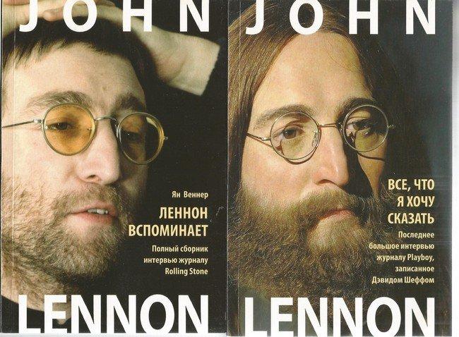 Джон Леннон «Леннон вспоминает» / «Всё, что я хочу сказать» Gonzo, Екатеринбург, 2014