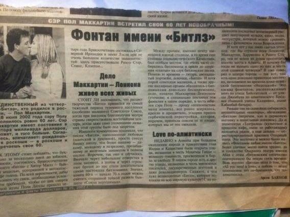 Алма-Ата битломанская