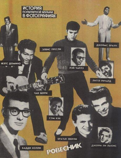 История популярной музыки в фотографиях