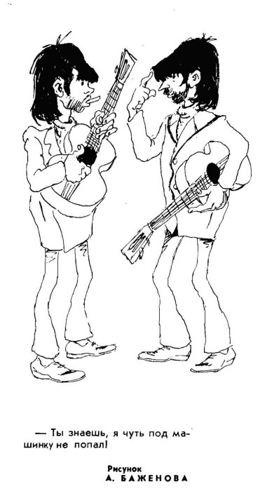 Рисунок А. Баженова. Источник: журнал «Крокодил», 1969, №12
